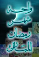 واحة شهر رمضان