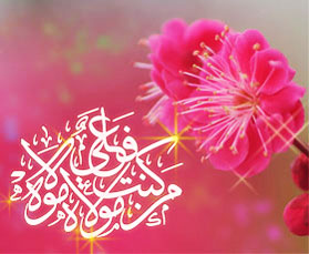 http://motaghin.com/My_Documents/farsi/GHADIR4.jpg