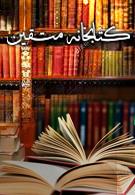 كتاب المتقين