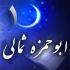 شرح دعای ابو حمزه ثمالی  شب دوم ماه مبارك رمضان سنه 1398