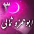 شرح دعای ابو حمزه ثمالی ماه مبارك رمضان سنه 1398