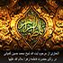 اشعاری از مرحوم آیت الله شیخ محمد حسین کمپانی در رثای حضرت فاطمه زهرا سلام الله علیها