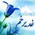 اعمال وارده در روز عید غدیر خم و ثواب فراوان آنها